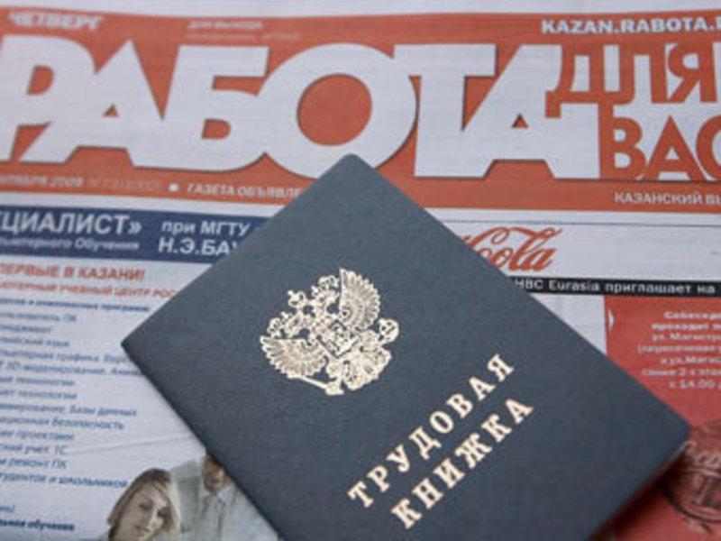 Россияне назвали ежемесячный желаемый уровень пособия по безработице