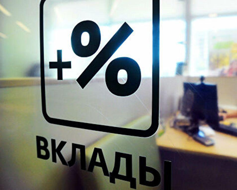 Слишком высокие процентные ставки по вкладам и счетам: россиянам назвали признаки того, что банк в скором времени может прекратить свою деятельность
