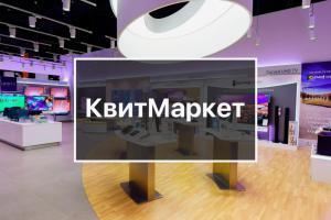 КвитМаркет.ру - отзывы, сайт, обзор, ассортимент