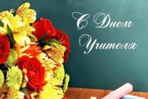 Что подарить любимому учителю в его профессиональный праздник?