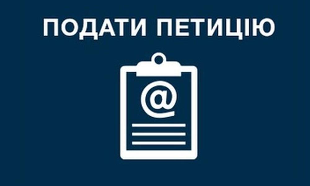 В облсовете начнут рассматривать электронные петиции запорожцев