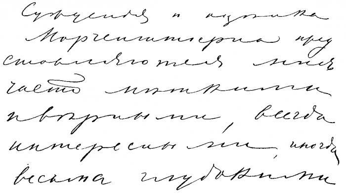 Плохой почерк, отличное чувство юмора и еще 5 признаков того, что вы являетесь гением