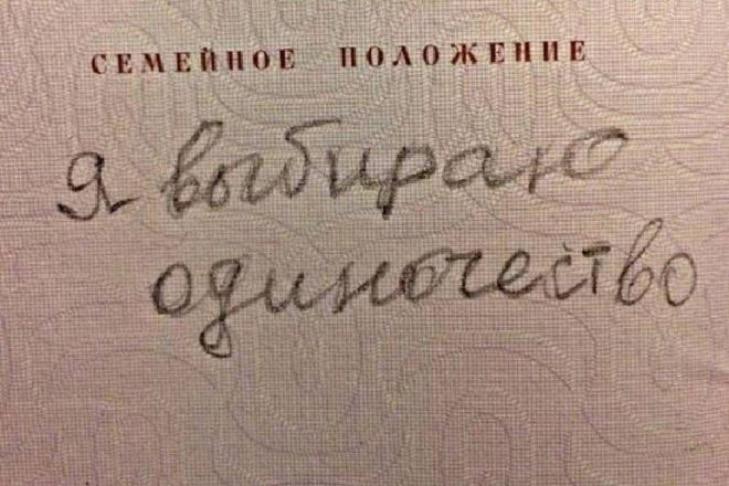 Картинки паспорт свободен