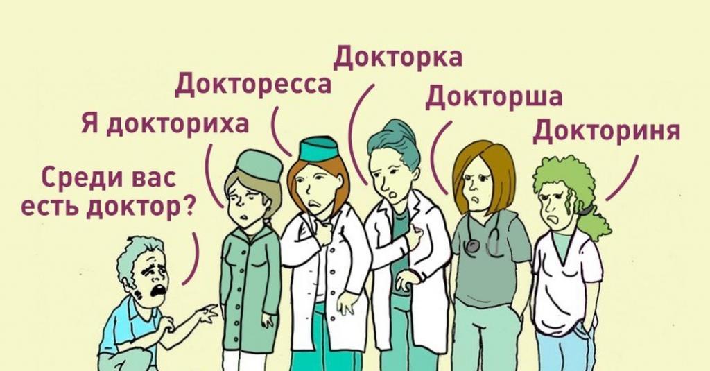 Авторка, докторка, шефиня: неоднозначный языковой тренд - феминитивы