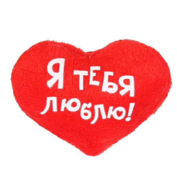 вас онлайн-лагерь картинки сердце я тебя люблю него