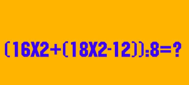 3 школьных математических задачки, которые могут легко запутать мозг