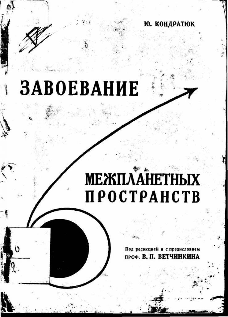 """Советский изобретатель, """"проложивший дорогу"""" на Луну, был арестован за строительство зернохранилища. Как сложилась судьба Юрия Кондратюка"""