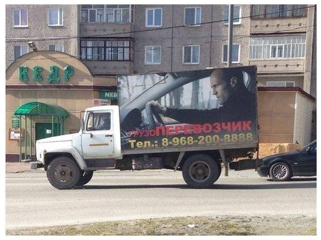 Реклама - двигатель торговли: самые забавные рекламные объявления и баннеры