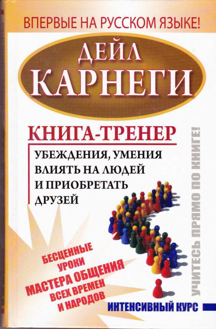 Книги по общению с женщинами