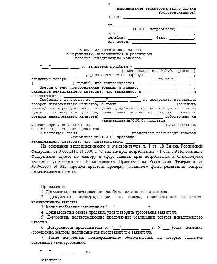 роспотребнадзор подать жалобу онлайн