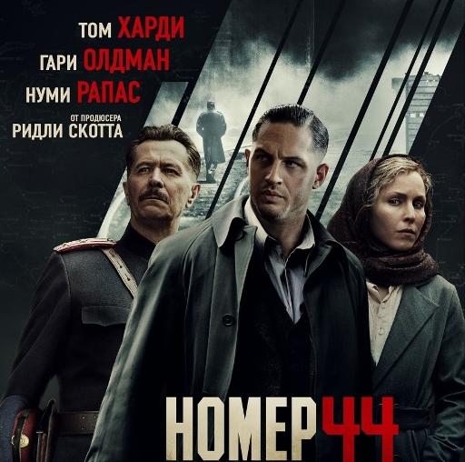 Обложка фильма «Номер 44» 2015 года