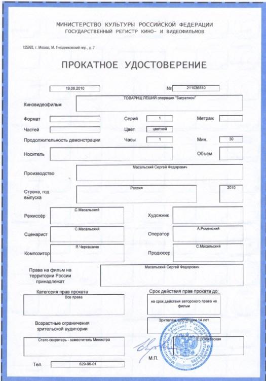 Sample rental certificate