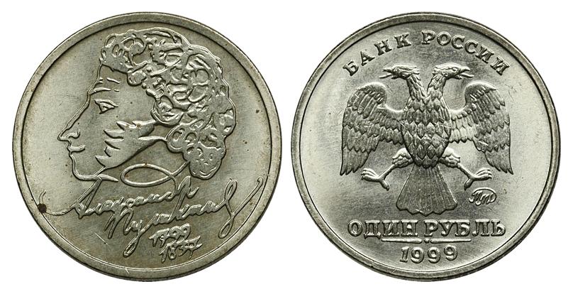 Коллекционные монеты: рубль с Пушкиным, рубль СНГ