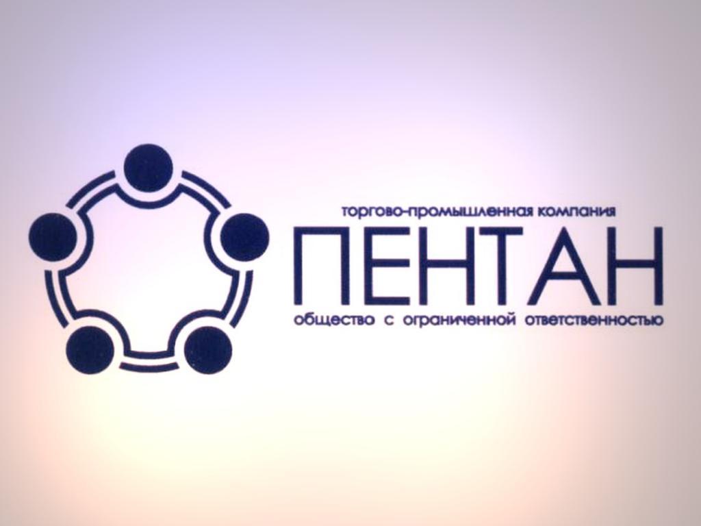 Пентан (лого)