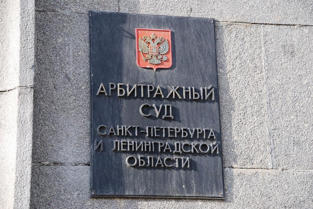 Арбитражный суд Ленинградской области
