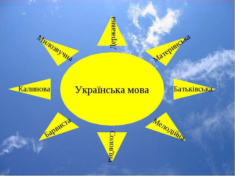 украинский акцент в русском