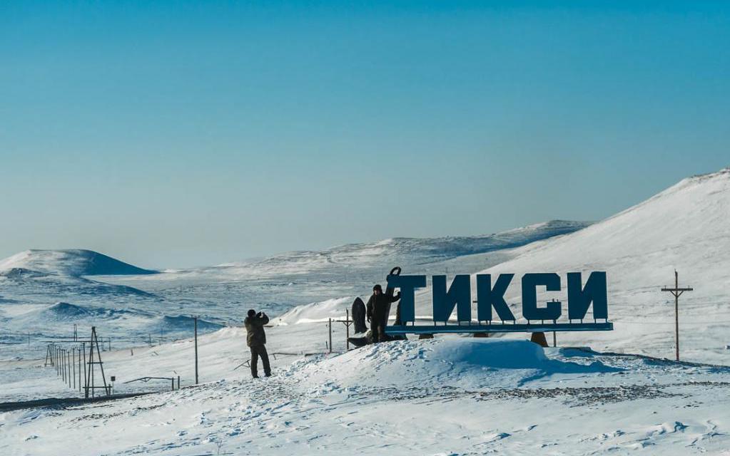 У въезда в Тикси (Якутия)