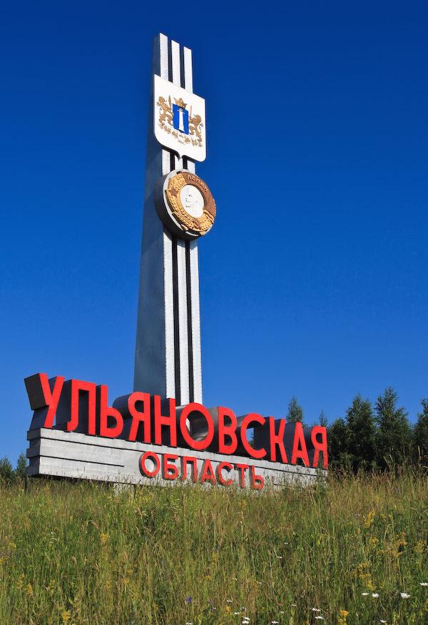 Граница Ульяновской области