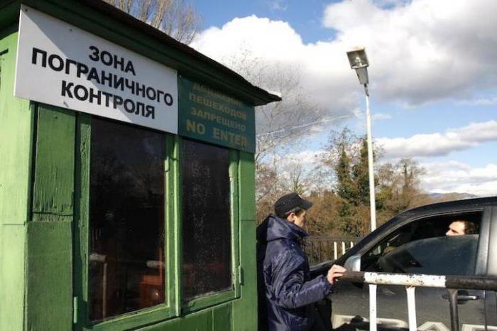 Российско абхазская граница отзывы