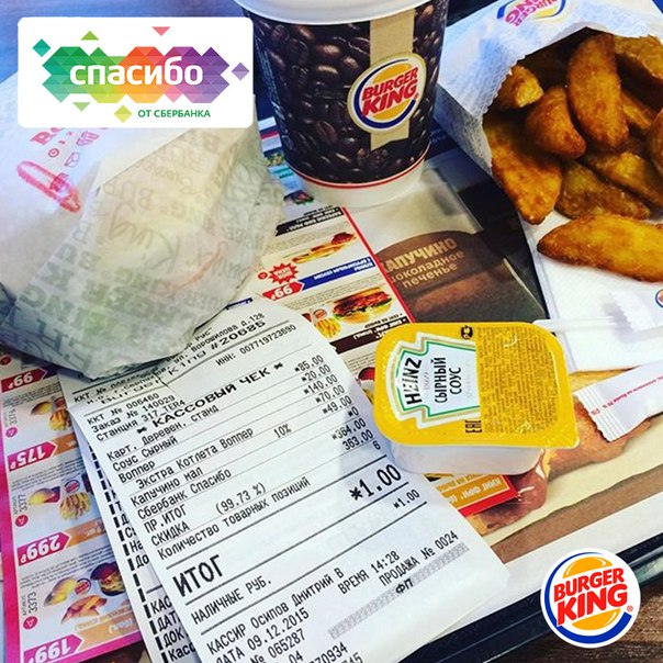 """Special offer """"THANKS"""" from Sberbank to Burger King"""