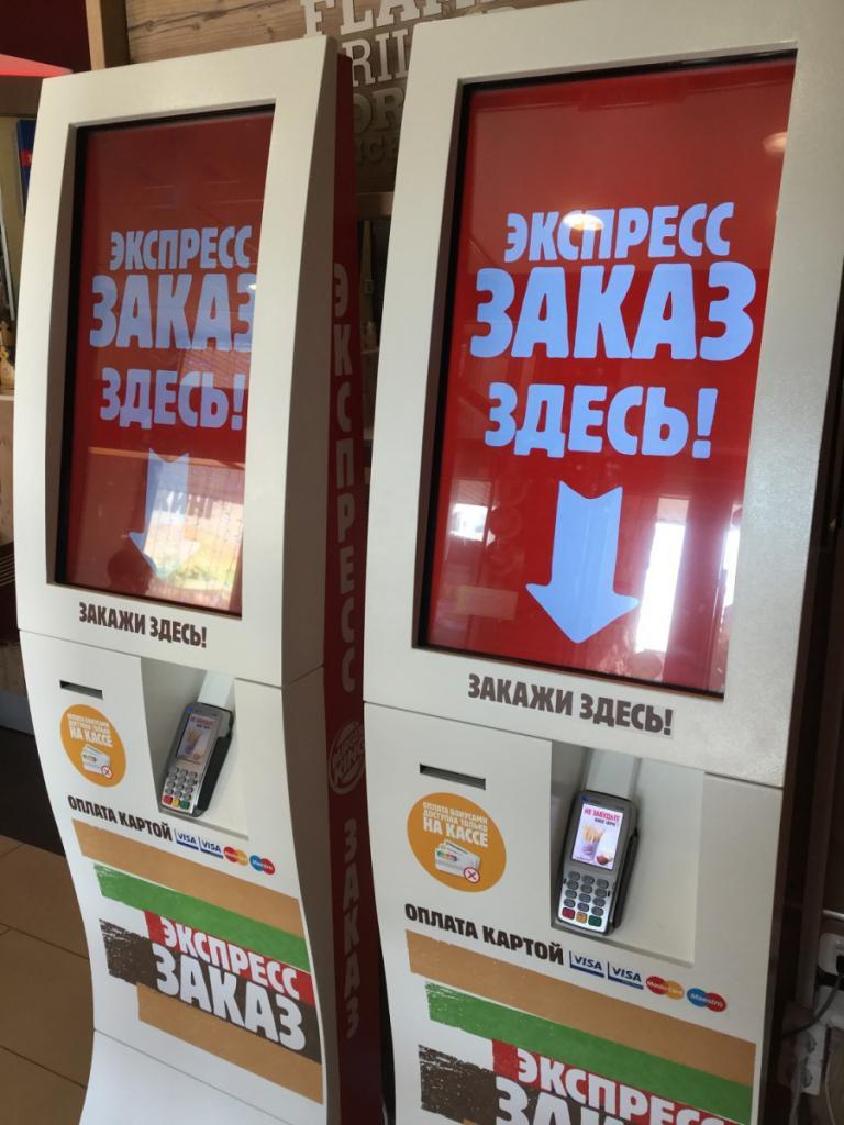 """Self-service terminals """"Burger King"""""""