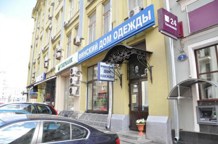 Магазин одежды цены Москва