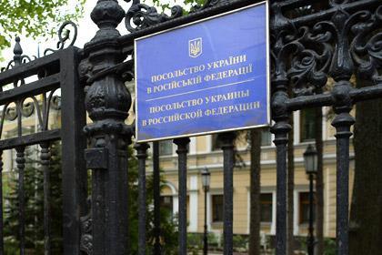 украинское посольство в москве