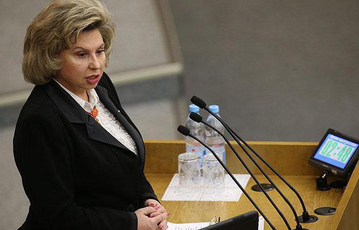 Татьяна Москалькова уполномоченный