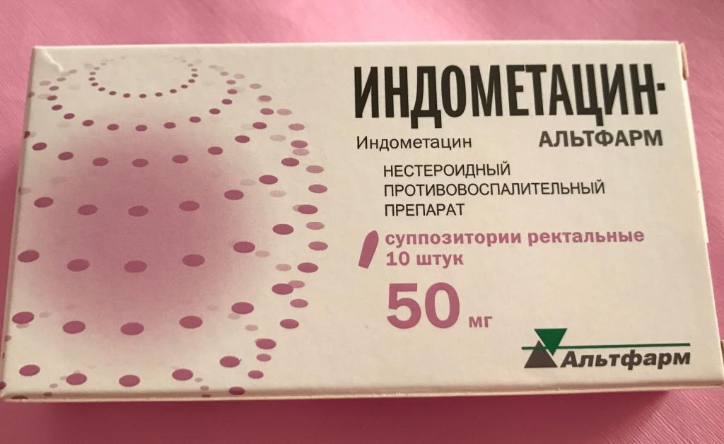 свечи индометацин от простатита