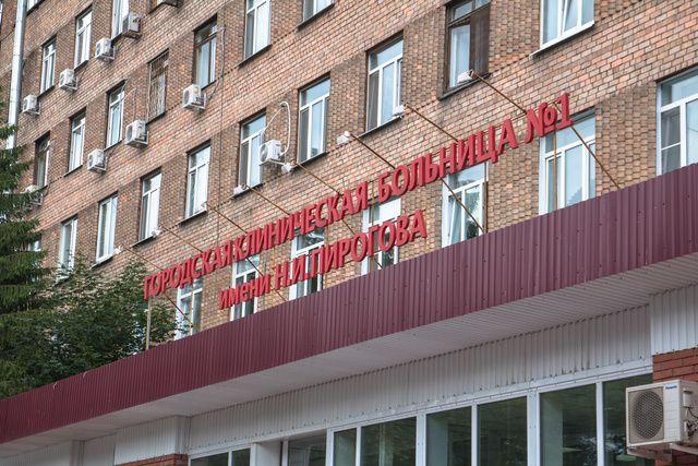 Больница имени Пирогова
