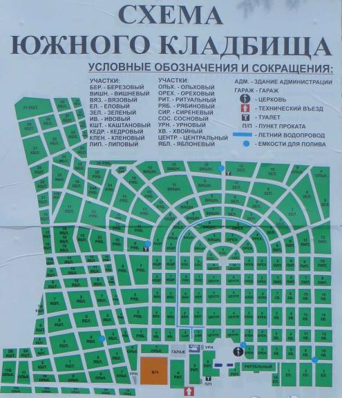 схема южного кладбища Санкт-