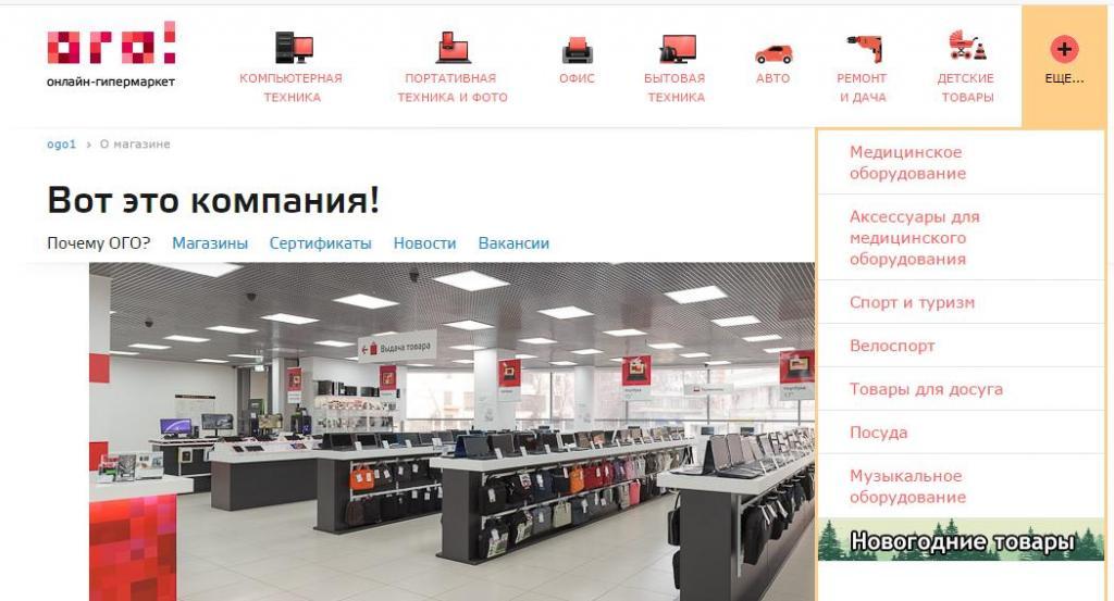 Сайт Магазина Ого В Москве