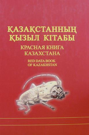 Ресурсов была введена красная книга