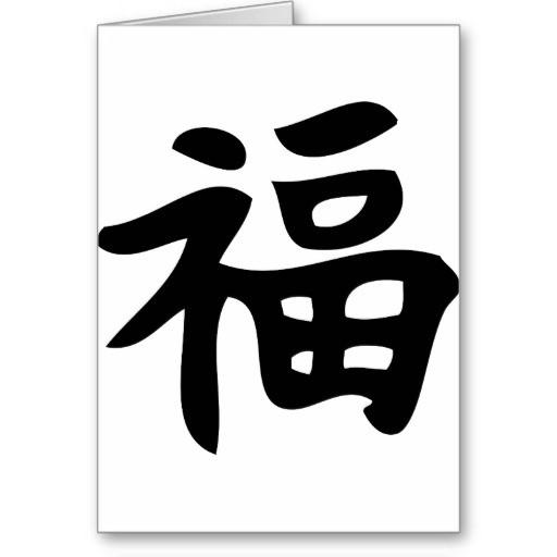Китайский знак удачи и счастья фото 260-900