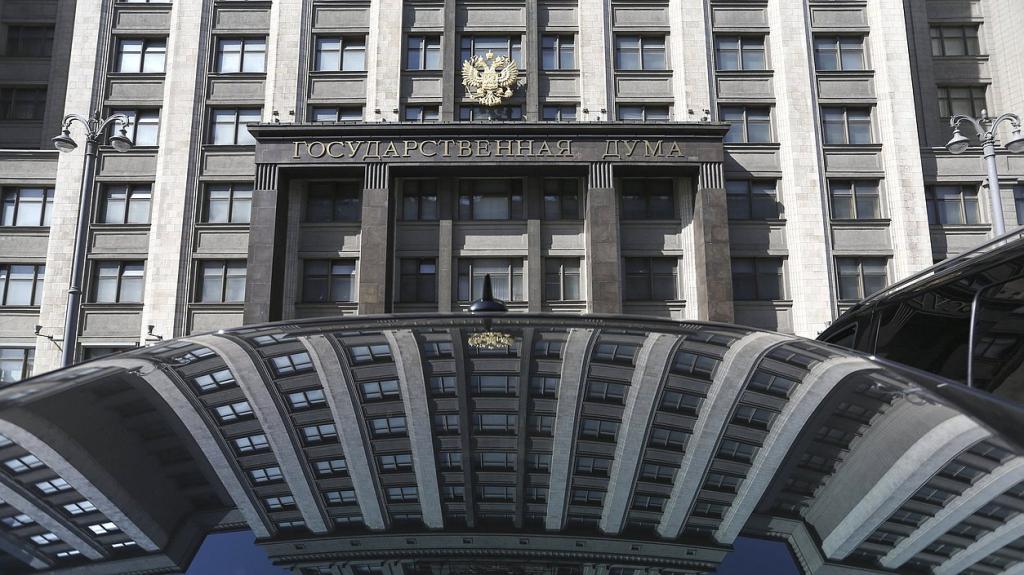 Российский парламент