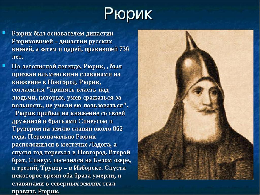 Рюрик - первый правитель Руси