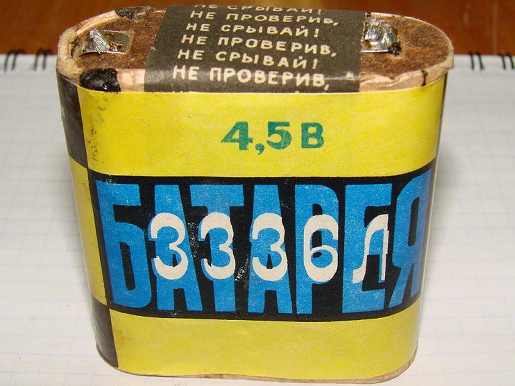 батарейка ссср фото просторную