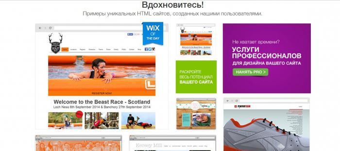 http ru wix com отзывы