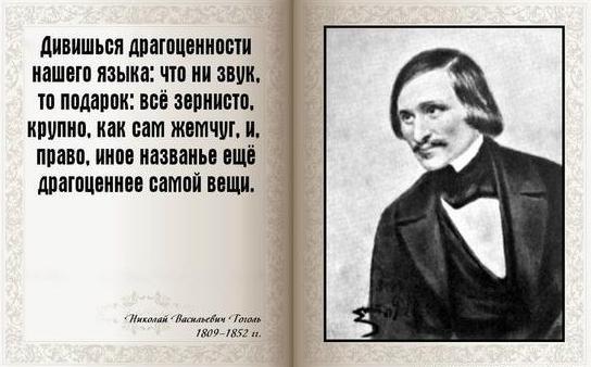 короткие высказывания о русском языке