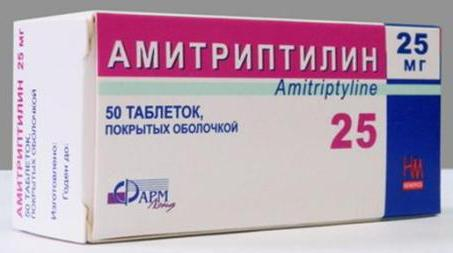 амитриптилин цена