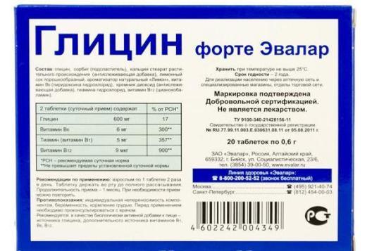 глицин форте эвалар состав препарата