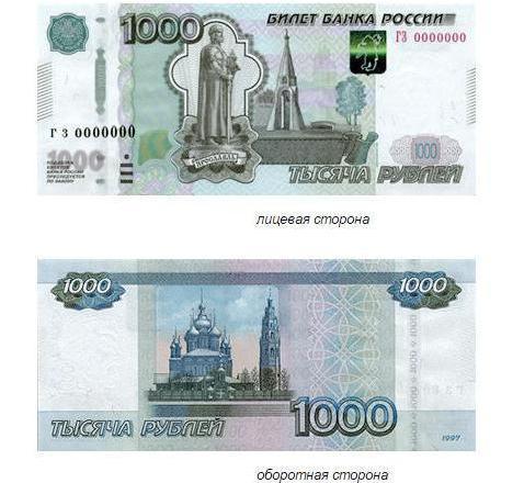 Размеры тысячной купюры коллекционер челябинск