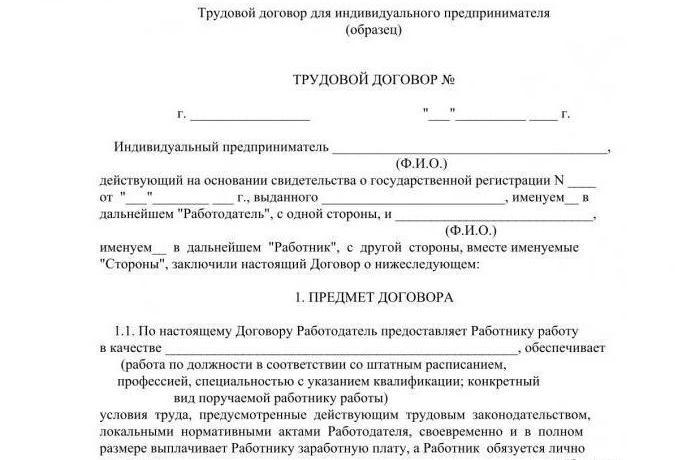 пример заполнения трудового договора