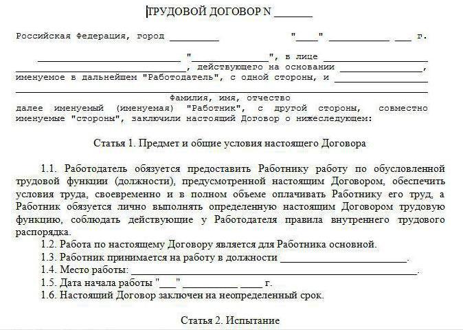трудовой договор пример