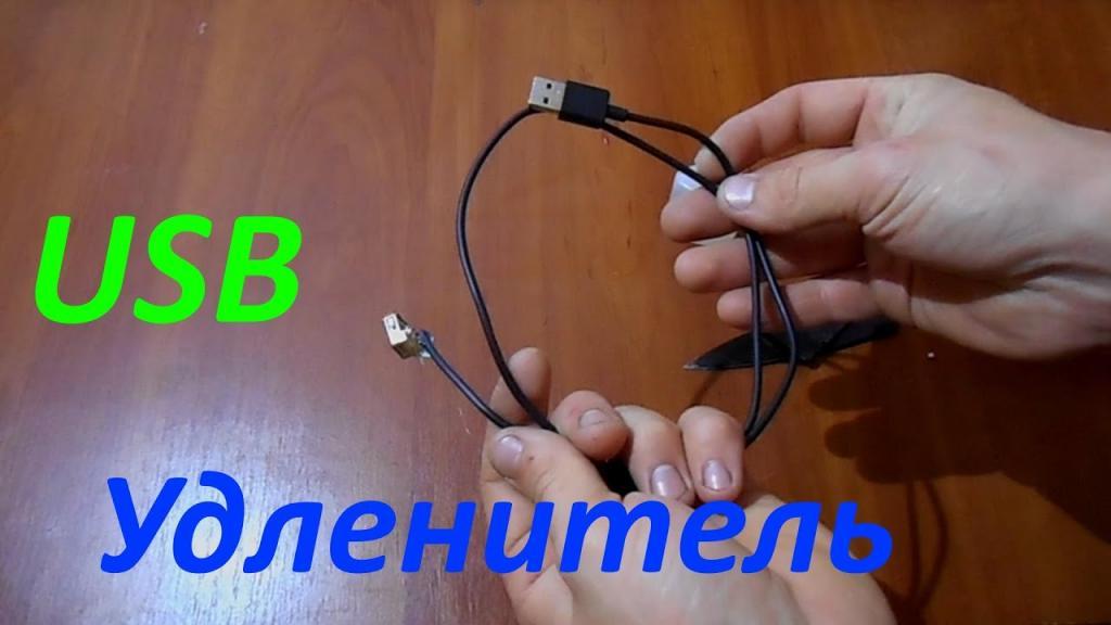 Удлинитель USB своими руками: пошаговая инструкция выполнения, необходимые инструменты и материалы