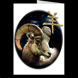 знакомства в год козы
