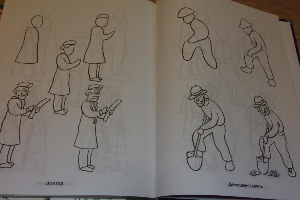 Tutorials of human poses