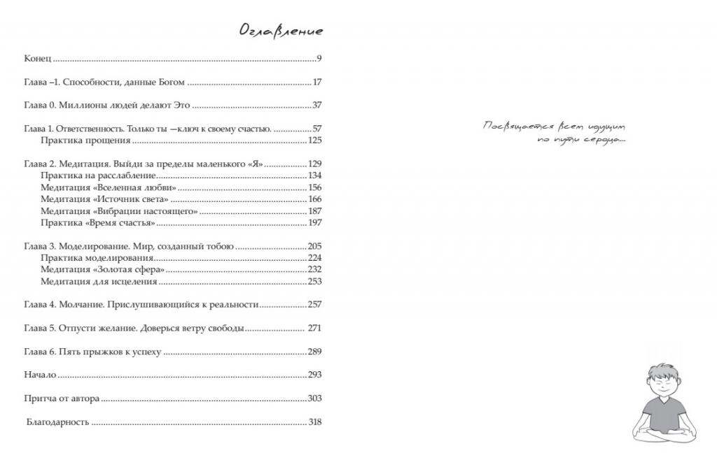 Book's contents