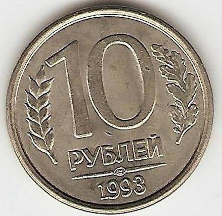 Ценность монеты 10 рублей 1993 года