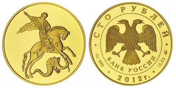 Образ Георгия Победоносца. Монета современной чеканки.